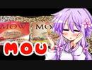 MOWエチオピアモカコーヒー・クラシックソルティーキャラメル【今日のアイス #07】