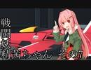 第905位:【Jet Lancer】戦闘妖精茜ちゃん その7