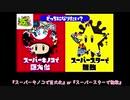 【A3!】月岡紬が『スプラ2 フェスマッチやってみた』【偽実況】