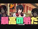 【ヒプマイARB】一郎が二郎三郎を「最高の弟」と言った瞬間【...