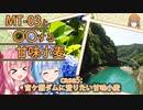 【VOICEROID車載】宮ケ瀬ダムに登りたい甘味小麦【MT-03】