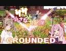 【GROUNDED】ササっと小さな大冒険 Part.01