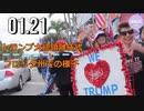 第91位:トランプ大統領離任式 / (1:42~)フロリダ州現地の様子