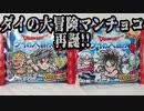 ダイの大冒険マンチョコ再誕!!