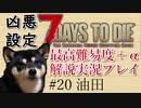 【ゆっくり実況】7 days to die(α19.2) を最高難易度+αでまったり解説サバイバル【part20】