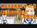 第4位:【韓国の反応】親日派清算。親日派芸術家が手掛けた像を12億かけて撤去し新たな像を建立する事が決定。【世界の〇〇にゅーす】