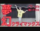 第72位:【100作目】夢幻クライマックス/℃-ute踊ってみた【ぽんでゅ】