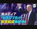 米メディア「トランプ氏が新党結成を検討中」