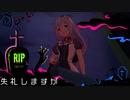 第944位:【ダンスMAD】失礼しますが、RIP♡【MEGUMI×TSUMUGI×RIO】