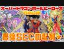 スーパードラゴンボールヒーローズBM6弾~最強SECの配列★~