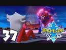 へなちょこポケモン剣■part37