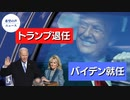 第62位:トランプ大統領退任、米国史上最も厳しい警備の下でバイデン氏就任【希望の声ニュース】