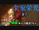 【三国志14PK 極級】全家栄光#7【ゆっくり実況】