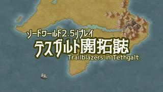 【東方卓遊戯】テスガルト開拓誌1-1【S
