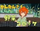 【新人】野菜コロッケつくってみた!【Vtuber】