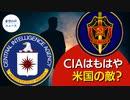 第22位:元CIA職員:CIAはKGBになった【希望の声ニュース】