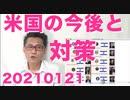 葬式のような就任式と米国の現状と今後、日本の対策/新型コロナ受け入れ病院がパンクしそうな理由20210121