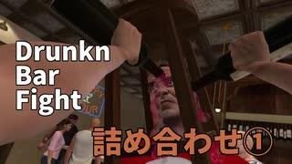 『VR Drunkn Bar Fight』で、詰め合わせ①