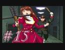 【実況プレイ】檄!サクラ大戦3を堪能しよう!#15【サクラ大戦3~巴里は燃えているか~】