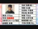 加藤純一「一応大卒です」→本当なのか?