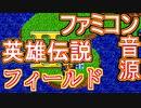 【英雄伝説2】~フィールド~ファミコン音源アレンジ