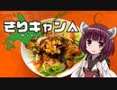 きりキャン△ 番外編 層雲峡温泉のロコモコ丼とレアな日本酒旅【VOICEROID車載】