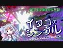 【ポケモン剣盾】イタコのシングル#3