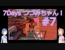 【7DTD】7Days つづみちゃん! #7【異世界転生】