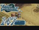 【実況】続いて、なりきりダンジョンXをプレイしますpart147