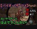 【バイオハザード4】サラザールを追って進めレオン【お奉行】Part21