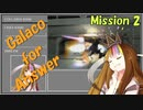 【ACfA】Galaco for Answer Mission 2【ギャラ子実況】