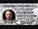 『中華思想優位の歴史理解の中にドップリと浸る日本の歴史教育、文明と文化の侵略(前半)』宇山卓栄  AJER2021.1.22(3)
