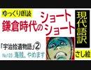 【ゆっくり朗読】宇治拾遺物語02「海賊、やめます」【古典・現代語訳】