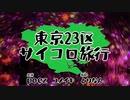 第36位:東京23区サイコロ旅行P.02