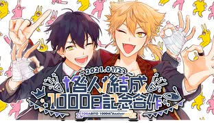 【†】†咎人†結成1000日記念合作【†】