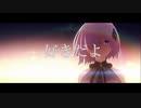【MAD】Fate/Grand Order 『あの夢をなぞって』