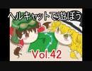 【WoT】ヘルキャットで遊ぼう vol.42【ゆっくり実況】
