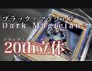 【立体カード】ブラックマジシャン