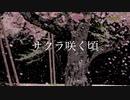 サクラ咲く頃 / feat.初音ミク