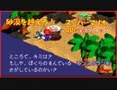 【寝る前に】スーパーマリオRPG実況 part15【ゲームしようよ】