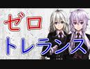 【3分解説】ゼロ・トレランス【犯罪心理学】