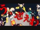 【鬼滅の刃MMD】うっせぇわ - 柱Mens - 【Usseewa】