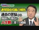 【青山繁晴】通常国会招集日報告/過去の苦悩から脱却し、現在...
