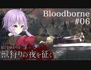 結月ゆかりが獣狩りの夜を征く【Bloodborne】#06