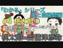 #5 桃太郎①【「わかる」シリーズ 鬼と陰陽師編】