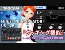 【TASCAM MiNiSTUDIOシリーズ】ナレーションやゲーム実況配信に便利!! 自動でBGMを制御する『ダッキング機能』をTASCAM 応援VTuber ロコ・アスカがご紹介します!