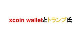xcoin walletとトランプ氏