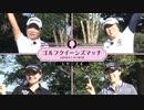 ゴルフクイーンズマッチ~企業対抗女子ゴルフ選手権~【BS...