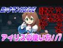 【実況】ロックマンXDiVE~アイリスの使い方///~