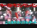 【プリコネR】ニューイヤーネネカ編成 ラースドラゴンワンパン EX3【ニュネカ】